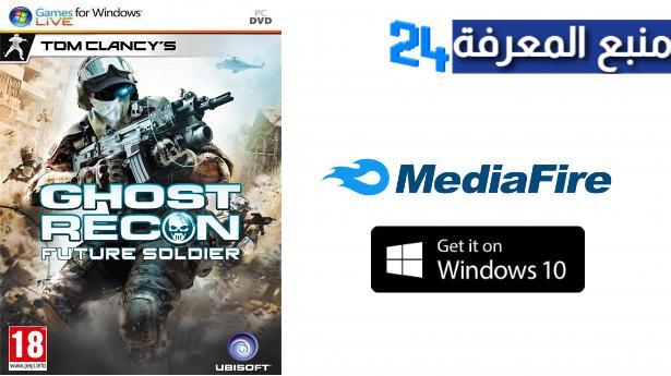 تحميل لعبة Ghost Recon Future Soldier كاملة للكمبيوتر برابط مباشر