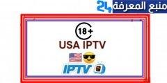 تحميل ملف القنوات الامريكية مشفرة IPTV USA M3u 2022 متجدد