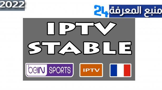 تحميل ملف القنوات الفرنسية مشفرة IPTV France M3u 2022 متجدد