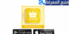 تحميل واتساب الذهبي 2022 Whatsapp Gold v9.80 ضد الحظر