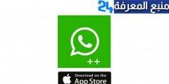 تحميل واتساب بلس للايفون iOS 14 و iOS 15 – تطبيق Whatsapp Plus Gold