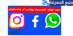 سبب توقف فيسبوك و واتس آب و انستقرام حول العالم والحل
