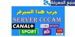 سيرفرات سيسكام مجانية لمدة عام 2022 تفتح جميع الباقات Cccam