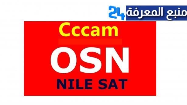 سيرفر سيسكام فاتح لباقة OSN على قمر نايل سات Cccam 2022